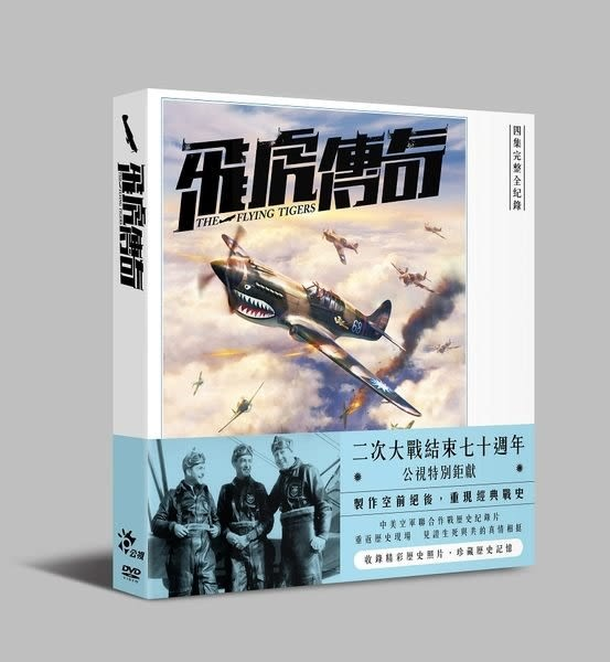 飛虎傳奇 DVD   (購潮8)