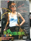 挖寶二手片-0B04-162-正版DVD-電影【天雷勾動地火】-克里辛坎貝爾 朵莉史具林(直購價)