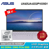【ASUS 華碩】ZenBook 14 UX425JA-0232P1035G1 輕薄筆電 星河紫