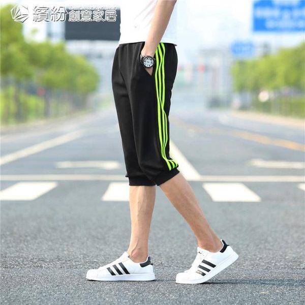 五分褲 七分褲男士運動休閒短褲男褲寬寬鬆夏天收口中褲 「繽紛創意家居」