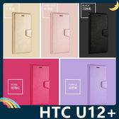 HTC U12+ Plus 蠶絲紋保護套 閃亮側翻皮套 防潑水 軟邊全包 支架 插卡 磁扣 手機套 手機殼