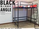 【空間特工】《工業風架高床》雙人架高床 挑高床 高架床 消光黑免螺絲角鋼 可客製化 D2BE709