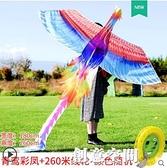 新款鳳凰風箏成人大型個性七彩風箏兒童微風易飛中國古風風箏高檔 NMS創意新品