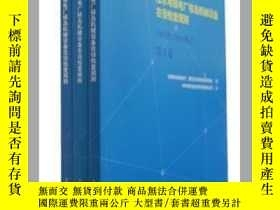 全新書博民逛書店壓水堆核電廠核島機械設備在役檢查規則(16開全三冊)Y3669