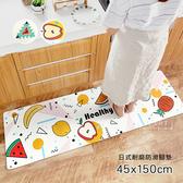 日式家居耐磨防滑腳墊地墊45x150cm 防滑墊 地墊 廚房地墊 長條地墊 腳踏墊