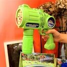 泡泡機 多孔出泡6孔大號泡泡槍電動泡泡機兒童全自動吹泡泡器泡泡水玩具