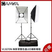 CAMKA 肯佳 VL5070N 無影罩雙色溫LED攝影棚燈 補光燈 持續燈(兩只裝) 公司貨 可傑 限宅配