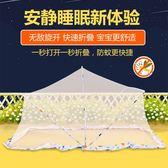 兒童蚊帳bb床防蚊罩蒙古包可折疊免安裝【南風小舖】