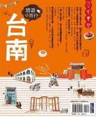 (二手書)台南悠遊小旅行