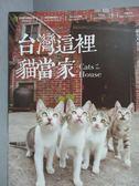 【書寶二手書T4/攝影_YHU】台灣這裡貓當家_貓夫人peggy