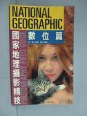 【書寶二手書T8/攝影_GCI】國家地理攝影精技-數位篇_羅伯.薛帕德