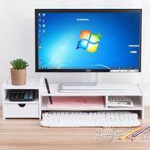 顯示器屏增高架辦公桌面收納盒簡約現代護頸台式機抬高架鍵盤收納  WD 聖誕節歡樂購