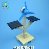 太陽能電扇 DIY科技小制作發明國中小學生科學物理實驗手工拼裝材料「Chic七色堇」