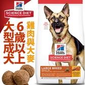 【🐱🐶培菓寵物48H出貨🐰🐹】美國Hills新希爾思》大型成犬6歲以上6+雞麥糙特調食譜14.9kg/33lb