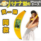 5S iphone 5/5S 創意搞怪大...