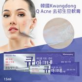 韓國Kwangdong Q Acne 去初生豆軟膏15ml