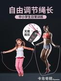 跳繩女性健身體育運動兒童小學生中考專用成人男專業繩子 卡布奇諾