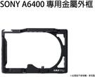 【震博】ILCE-6400 專用金屬外框...