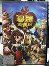 挖寶二手片-B05-071-正版DVD-動畫【曼羅奇遇記】-(直購價)