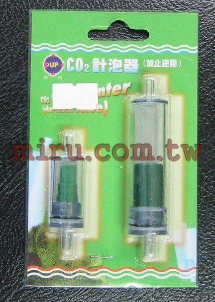 【西高地水族坊】雅柏UP CO2 計泡器+止逆閥