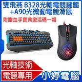 全新 雙飛燕 八機械光軸鍵盤 B328 + A90 光微動極速遊戲鼠 附B2-5核心3 電競【免運+24期零利率】
