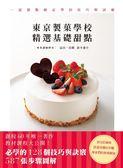 (二手書)東京製果學校精選基礎甜點:一流甜點師必學的128個技巧與訣竅,587張步..