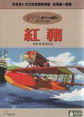 紅豬 DVD【宮崎駿 吉卜力動畫限時7折】(OS小舖)