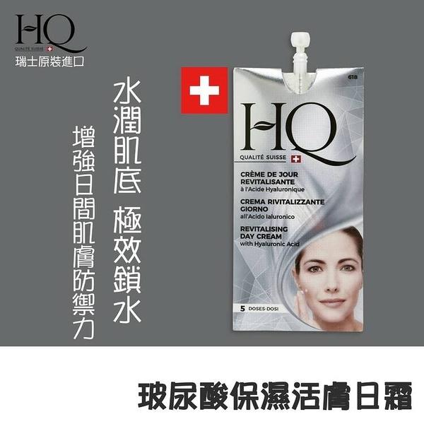 瑞士進口HQ 玻尿酸保濕活膚日霜(10ml/包)