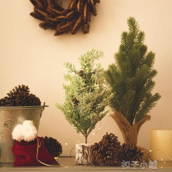 仿真小型塑料雪鬆聖誕樹桌面雪花鬆果鬆樹家用裝飾擺件【年終盛惠】