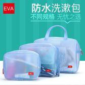 透明防水包出差旅行大容量透明化妝包袋洗漱包
