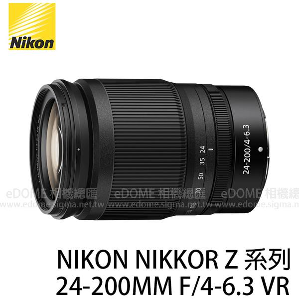NIKON Nikkor Z 24-200mm F4-6.3 VR 變焦旅遊鏡 贈1千元禮券 (24期0利率 免運 國祥公司貨) Z 系列相機專用