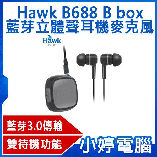【3期零利率】全新 Hawk B688 B box藍芽立體聲耳機麥克風