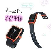 台灣版本現貨 小米 Amazfit 米動手錶 青春版 買就送螢幕保護貼1張
