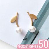 耳釘-精美簡約質感金屬葉片櫻桃珍珠百搭時尚耳釘Kiwi Shop奇異果0821【SVE4081】