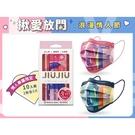 親親 JIUJIU 成人醫用口罩(2款x5入)情人節【小三美日】 MD雙鋼印