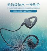 游泳耳機 防水無線藍牙耳機跑步遊泳水下mp3播放器音樂耳機