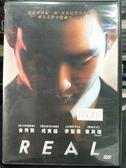 挖寶二手片-P02-232-正版DVD-韓片【REAL】-金秀賢 成東鎰 崔真理
