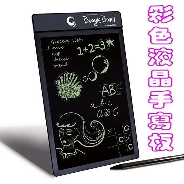 9吋 彩色液晶手寫板 LED 萬用留言板 記事板 電子書 環保 電子黑板 繪圖 光能寫字板 圖畫 畫畫
