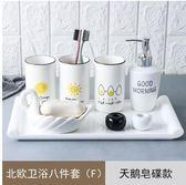 衛浴套裝洗漱套件陶瓷簡約牙刷杯漱口杯【衛浴八件套F瓷盤】