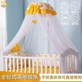 聖誕禮物嬰兒床蚊帳 兒童床蚊帳 開門式落地純白宮廷蚊帳 送支架全包式 LX 品生活