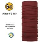 [西班牙製 BUFF ] BF113010 葡萄酒紅 美麗諾 羊毛 頭巾