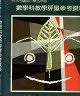 二手書R2YB 78年6月《臺北市國民小學五年級 數學科教學評量參考資料》臺北市