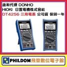 HIOKI 日置電機株式會社 DT425...