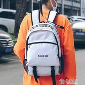 書包女學生韓版學院風校園時尚初中生帆布清新新款雙肩背包男 生活主義
