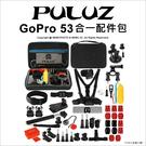 PULUZ 胖牛 GoPro 53合一配件包 胸帶 腕帶 支架 運動攝影機 背包夾 漂浮 配件【可刷卡】薪創數位