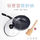 麥飯石小炒鍋不黏 無油煙電磁爐平底24cm電磁爐用家 小艾時尚.NMS