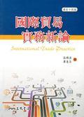 (二手書)國際貿易實務新論(修訂十四版)