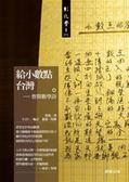給小數點台灣:曹開數學詩集