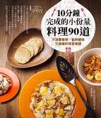 (二手書)10分鐘完成的小份量料理90道:不浪費食物,省時美味又健康的的宵夜食譜..
