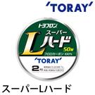 漁拓釣具 TORAY スーパーハード L #0.6 - #1.0 [碳纖線]
